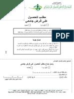 مطلب للحصول على قرض جامعيF52.pdf