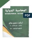 كتاب-المحاسبة-الدولية