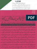 Aqeeda-Khatm-e-nubuwwat-AND RAMDHAN KAY LOOTERAY 6698