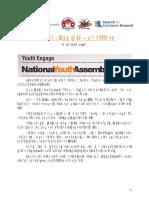 Declaration - National Youth Assembly 2073 (2016) Kathmandu