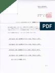 田井地区スクラム隊・パトロールの中止について