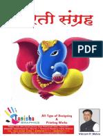Arati sangraha.pdf