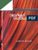 Budunge-Rasthiyaduwa-by-K.K.-Srinath.pdf