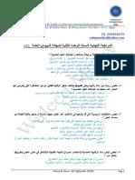 Jan 2017 Arabic Revision Q&A Unit GC2