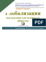 Bauman Zygmunt Globalizacija Posledstvija Dlja Cheloveka i Obwestva
