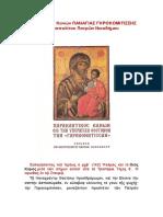 Παρακλητικός Κανών ΠΑΝΑΓΙΑΣ ΓΗΡΟΚΟΜΙΤΙΣΣΗΣ - Ποίημα Μητροπολίτου Πατρών Νικοδήμου