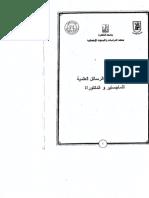 مواصفات كتابة الرسائل العلمية.pdf