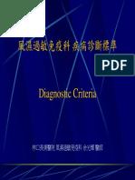 長斷標診2007