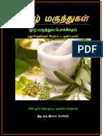TAMIL_MEDICINE-2011_207.pdf