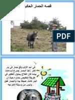 Nice Story Arabic