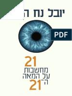 עשרים ואחת מחשבות על המאה ה-21 / יובל נח הררי