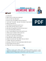 general knowledge in hindi 5000 question.pdf