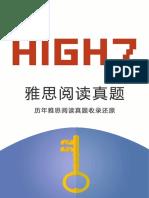 雅思哥HIGH7阅读机经2017版