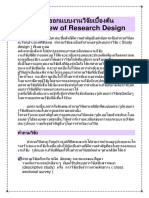 Overview of research design.docx