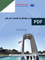إنتاج المعرفة واستهلاكها في الجامعات العراقية