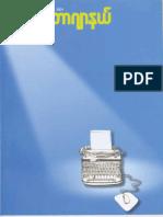 MM Computer Journal 130 2004December