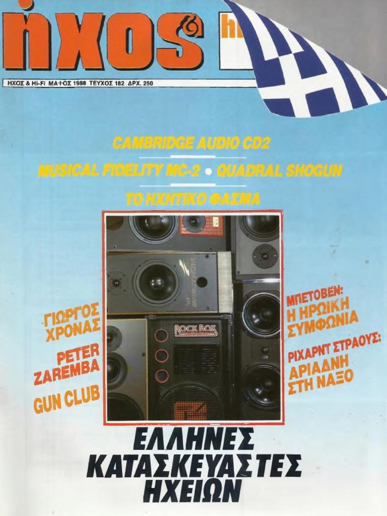 1aced0198 ΗΧΟΣ & HiFi 1988, ΜΕΡΟΣ Β' (#182-185)