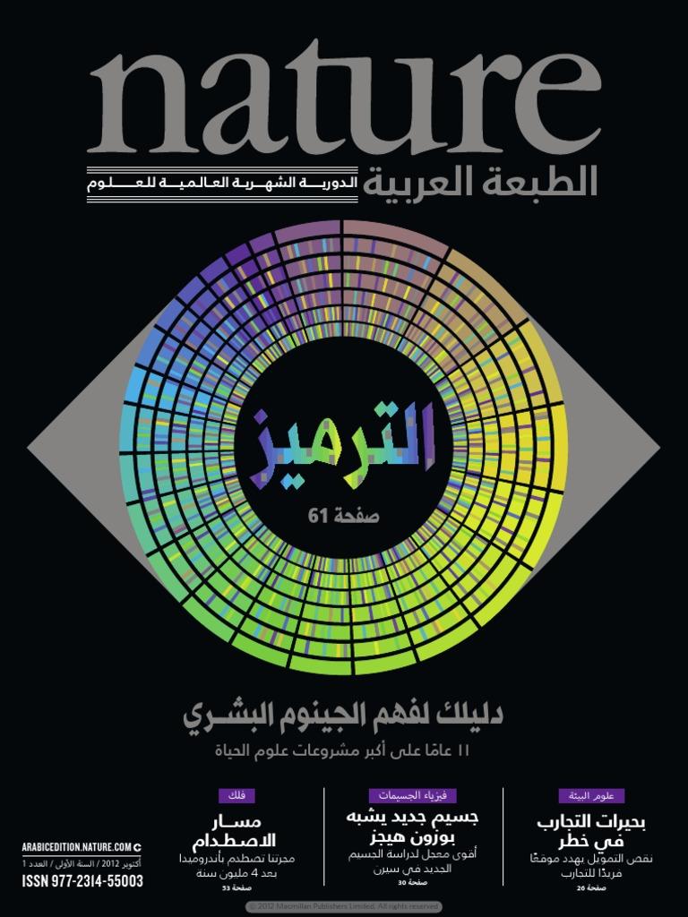 0b802adaaf162 nature (arabic edition) 01.pdf