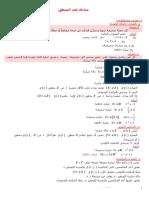 mabadie-fi-almantik.pdf