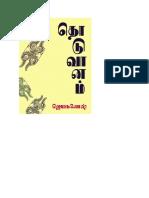 தொடுவானம் -ஜெயகணேஷ்-ThoduVanam