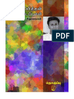 புதுமைப்பித்தன் படைப்புகள் தொகுப்பு-3 -புதுமைப்பித்தன்-putumaippittan