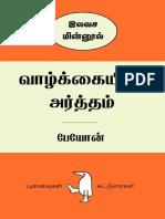 வாழ்க்கையின்  அர்த்தம்-பேயோன்- vaazhkkaiyin artham
