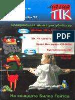 MagicPC_1997_02a