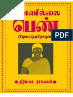 மண்ணில்லை பெண்– நிர்மலா ராகவன்-manillai pen