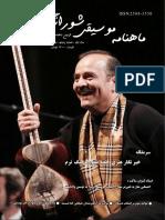 ماهنامه موسیقی شورانگیز شماره 5.pdf