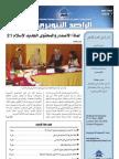 Al-Rasid Issue 1