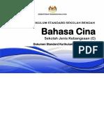 003 DSKP KSSR (SEMAKAN 2017) BAHASA CINA TAHUN 3.pdf