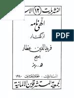 Elahi-name-of Attar.pdf