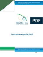 Frontex Greek 2010