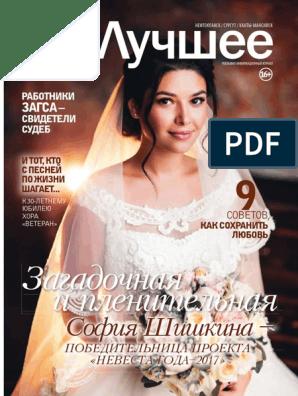 Горячая Мария Кожевникова В Костюме Красной Шапочки – Универ (2008)