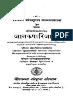 Jataka Parijata Daivjna Vidyanatha Pt. Kapileswar Shastri Chaukambha.pdf