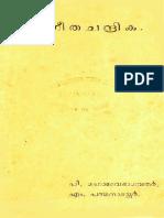 BkMal-MahadevaBhagavatarP&PadmanabhayyarM-sangIta-candrikA-1937-.pdf