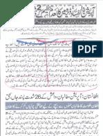 Aqeeda-Khatm-e-nubuwwat-AND -ISLAM-Pakistan-KAY-DUSHMAN  6780