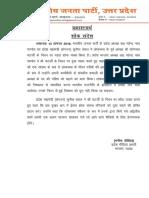 BJP_UP_News_01_______13_AUG_2018