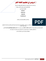 دروس في الفرنسية.pdf