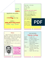 Patanjali Yoga Sutras in Telugu by Gottimukkala Muralikrishna