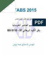 Etabs 2015.pdf