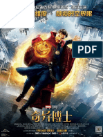 2016 Doctor Strange
