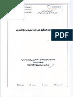 ISO 9001_ISO 14001_ISO 27001 Online Training _Advisera