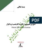 perel 2015- installaion guide.pdf