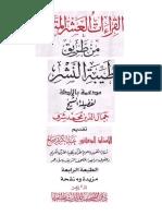 01 Qiraat Sab'Ah.compressed