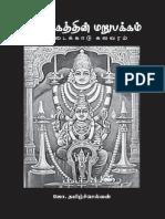 Marupakkathin Marupakkam
