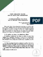8.Τάσος Λειβαδίτης 1950-1966 από την πίστη στην αμφισβήτηση.pdf