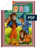 The Wizard from Oz.pdf