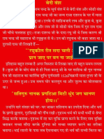 Janam Sakhi Hindi