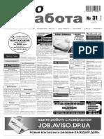 Aviso-rabota (DN) - 31/364/